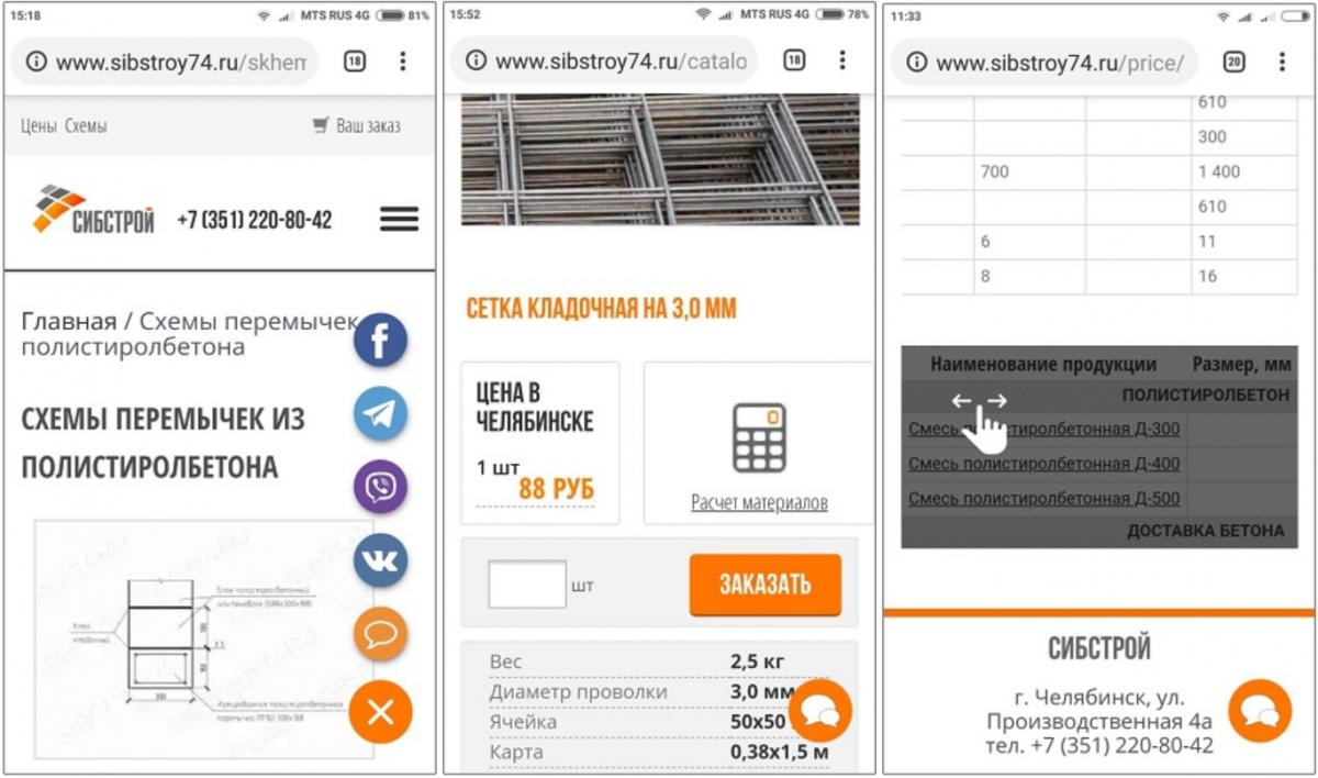 Сибстрой: готовим веб-сайт к мобильному трафику