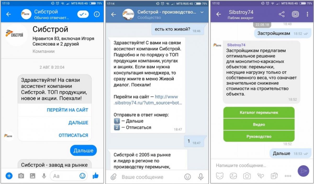 Сибстрой: запуск бота в социальных сетях и мессенджерах